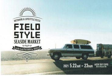 Fieldstyle Seeside Market に出展が決まりました。